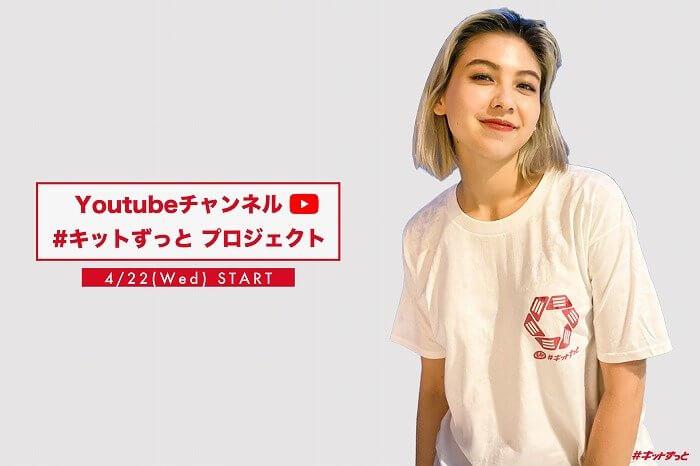 長谷川ミラ_Youtube_キットカット_SDGs_サステイナブル_環境問題_動画