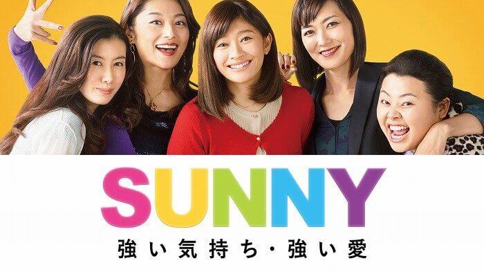 SUNNY 強い気持ち・強い愛_Amazon Prime Video_VOD_独占配信_5月_おうち時間