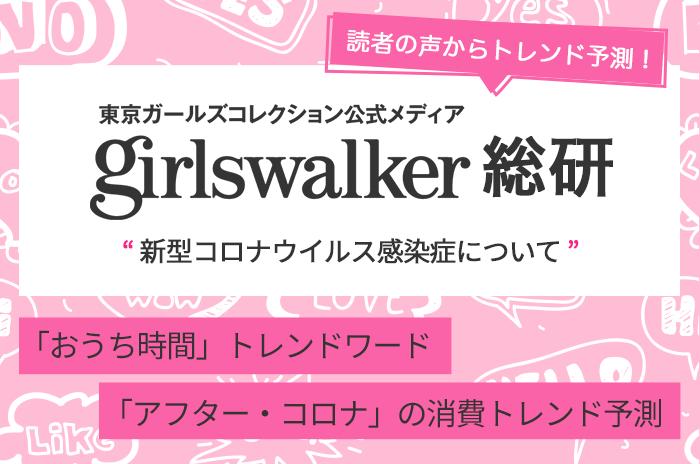 girlswalker総研_新型コロナウイルス感染症について_おうち時間トレンドワード・アフターコロナの消費トレンド予測
