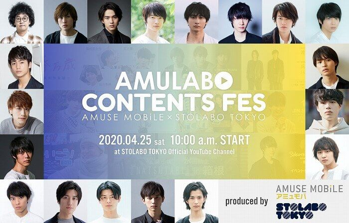 AMULABO CONTENTS FES_アミューズ_ストラボ東京