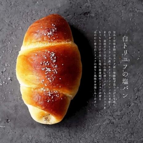 s-トリュフベーカーリー_白トリュフの塩パン