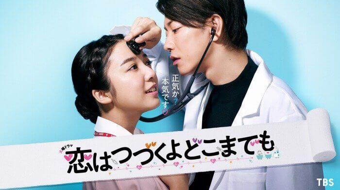 s-恋はつづくよどこまでも_main(TBS LOGO)_b
