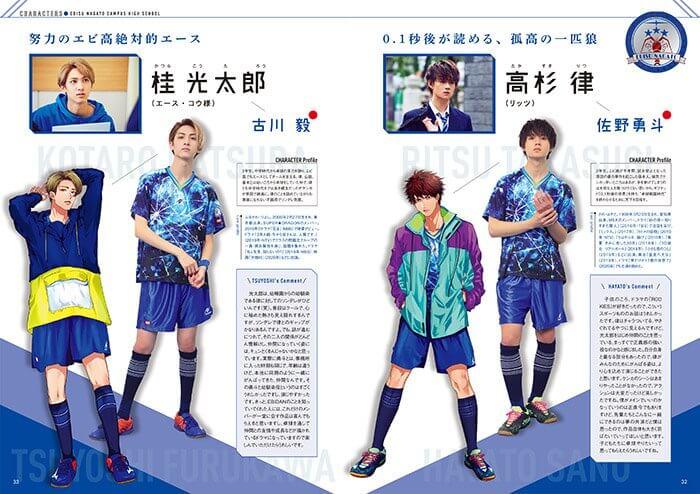 s-FAKEMOTIONofficialbook_Coverオフィシャルファンブックキャラクタープロフィール_P32-33