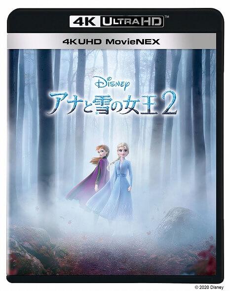 4k_movienex_rgb_アナと雪の女王2