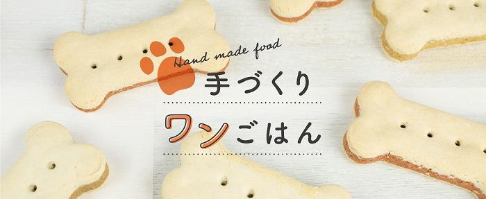 Wonder Pad_レシピ
