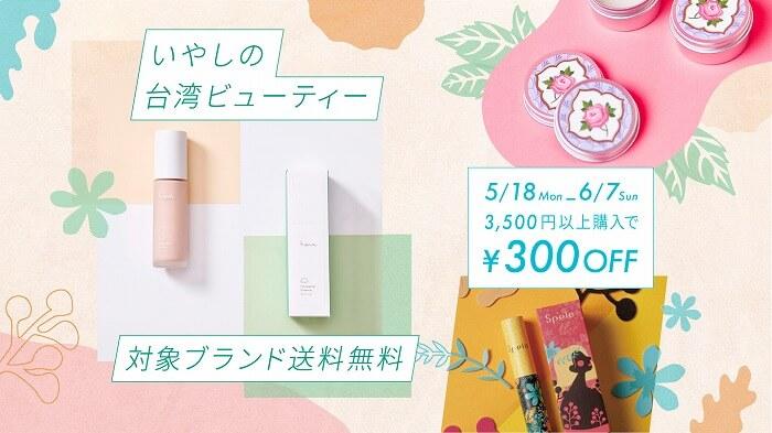 tw_cosmetic_台湾コスメ_Pinkoi