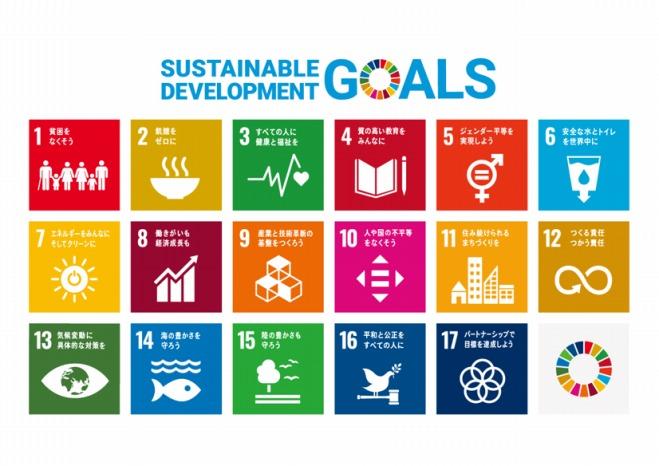 s-SDGs_持続可能な開発のための2030アジェンダ