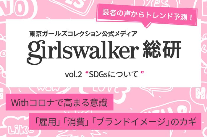 main_sdgs_girlswalker総研SDGsサステイナブル