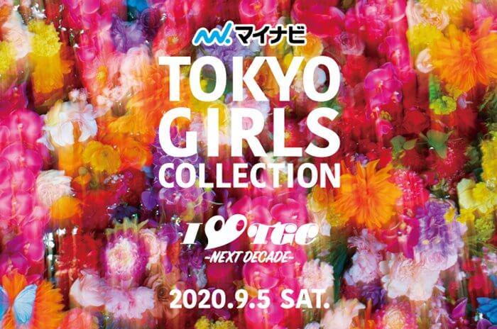 TGC 2020 A/W マイナビ 東京ガールズコレクション