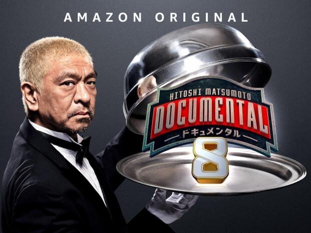 『HITOSHI MATSUMOTO presents ドキュメンタル シーズン8』