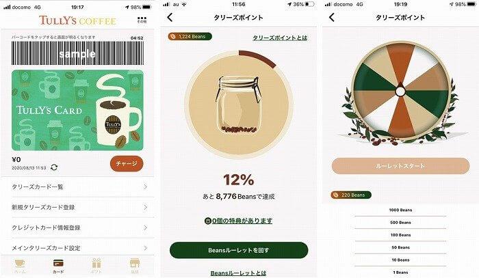 タリーズコーヒー_公式アプリ_便利機能_カード決済_ポイント