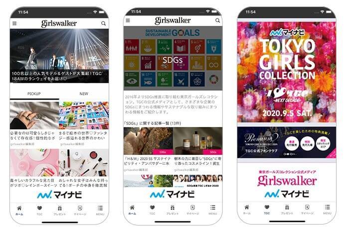 girlswalker公式アプリ
