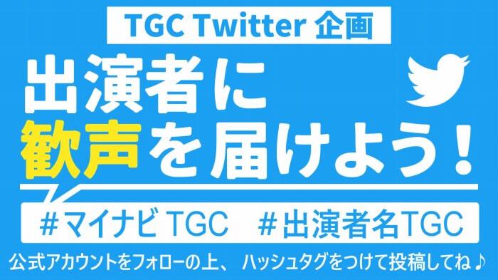 s-OPENING STAGE Part1_企画紹介_出演者への応援メッセージ (1)