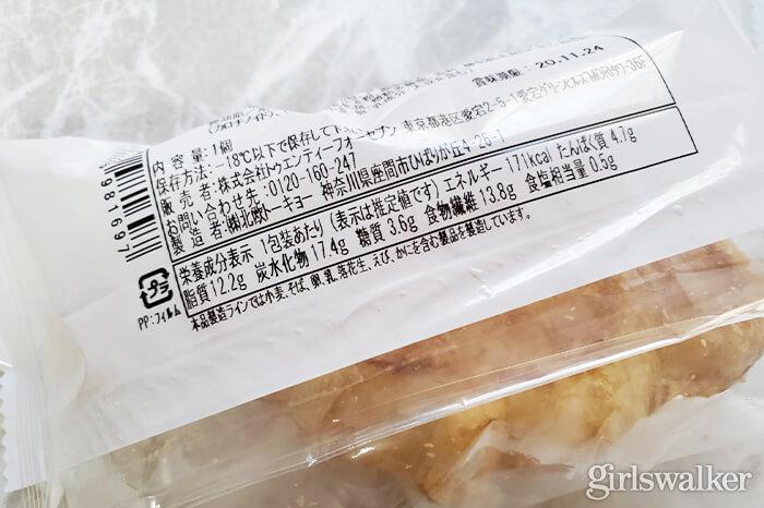 低糖質クロワッサン_痩せグルメ_ダイエット