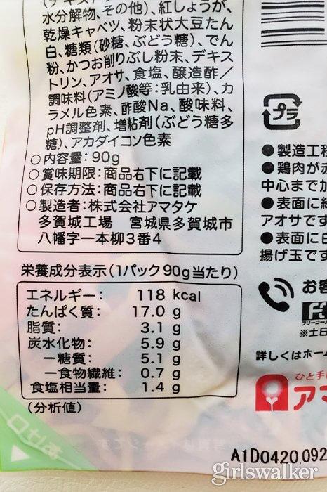 サラダチキン_アマタケ_編集部勝手にイチオシ