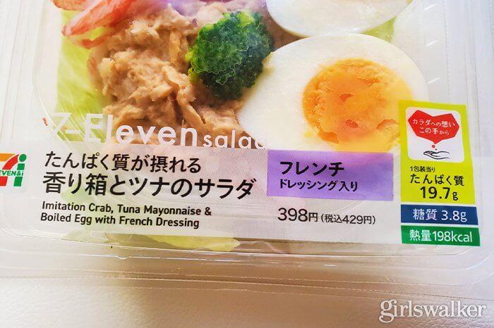セブンイレブン_編集部勝手にイチオシ_香り箱サラダ_たんぱく質シリーズ
