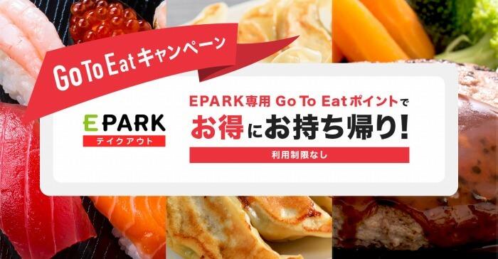 PARKテイクアウト_Go To Eatキャンペーン