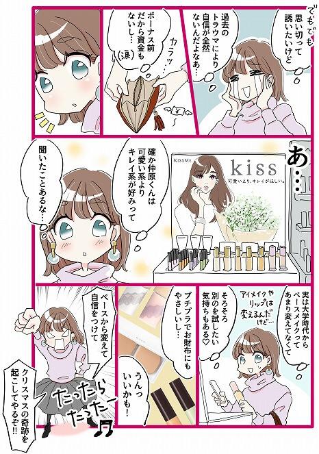 伊勢半,花森あめ子,kiss,漫画,ベースメイク