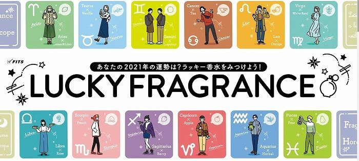 lucky_fragrance_香水_フレグランス_占い_2021_運勢
