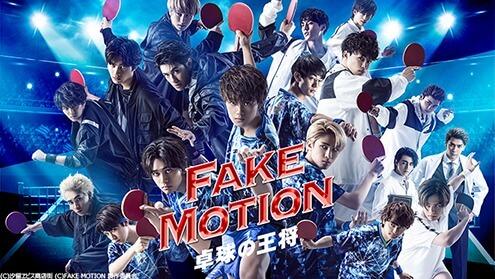 s-FAKE MOTION_メインビジュアル