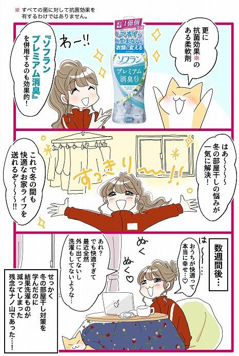 LION,ライオン,PR,花森あめ子,漫画