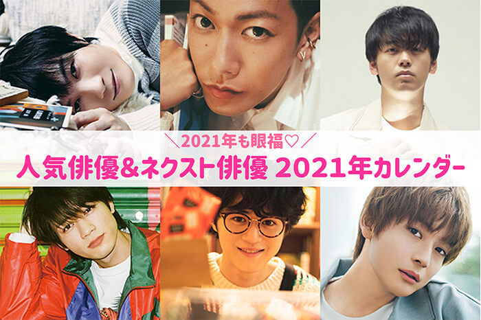 2021年も眼福をお届け♡人気俳優&ネクスト俳優のカレンダーを手にいれて