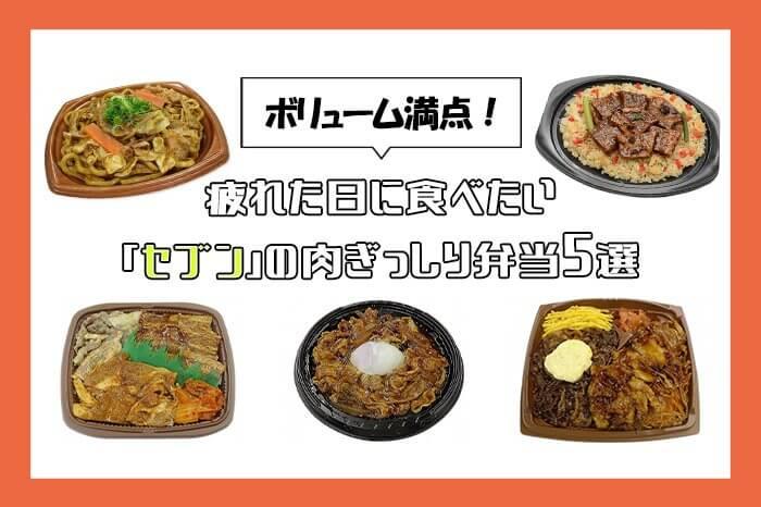 セブン肉ぎっしり弁当_アイキャッチ