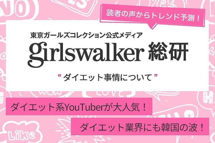 girlswalker総研_ダイエット_アイキャッチ