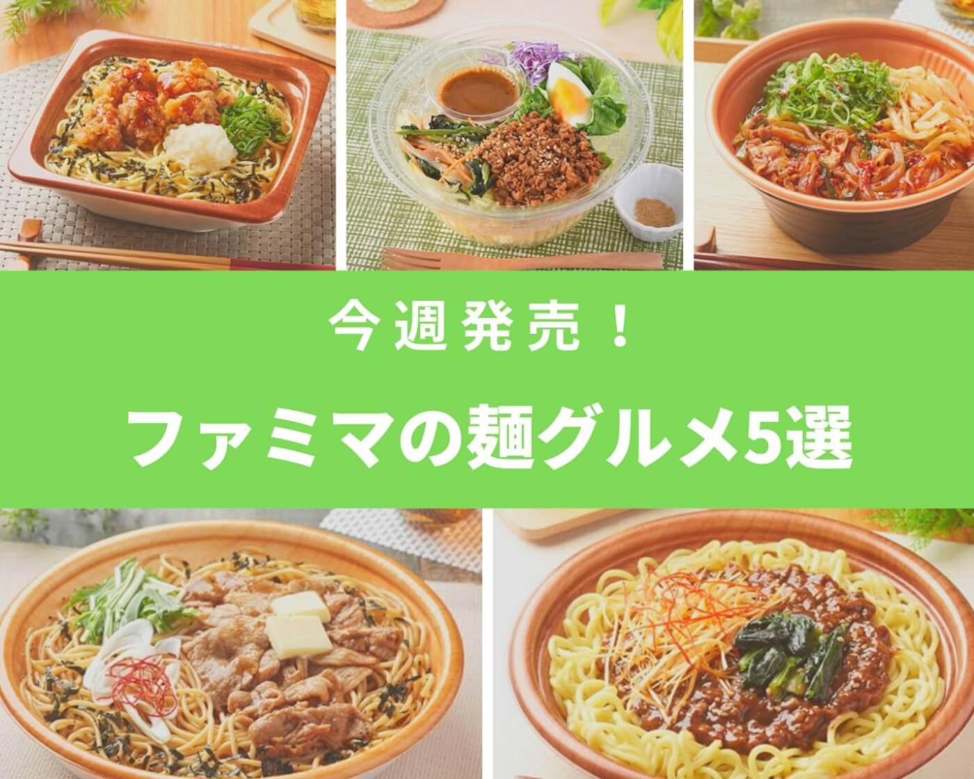 ファミリーマート_コンビニ_麺グルメ_編集部