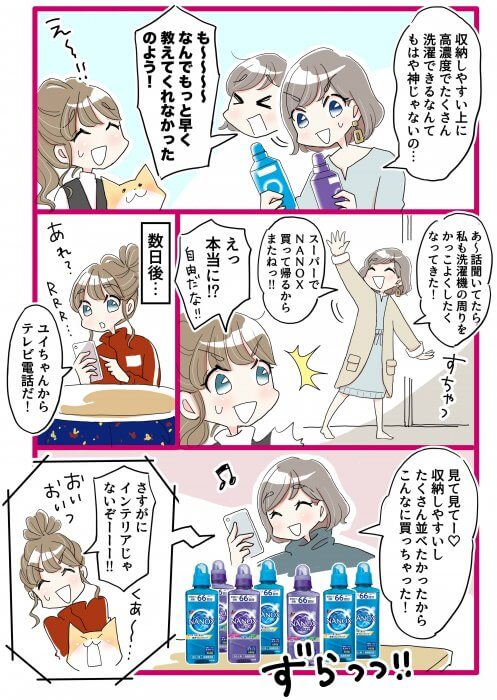 LION_ライオン_タイアップ_漫画_花森あめ子_vol.11