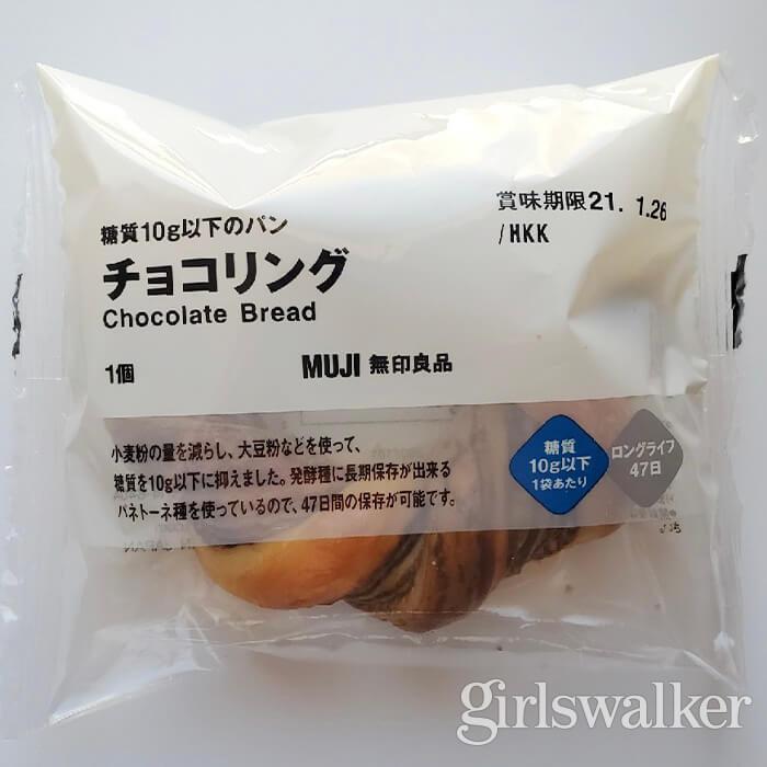 無印良品_編集部勝手にイチオシ_ダイエット_チョコリング_低糖質パン_03