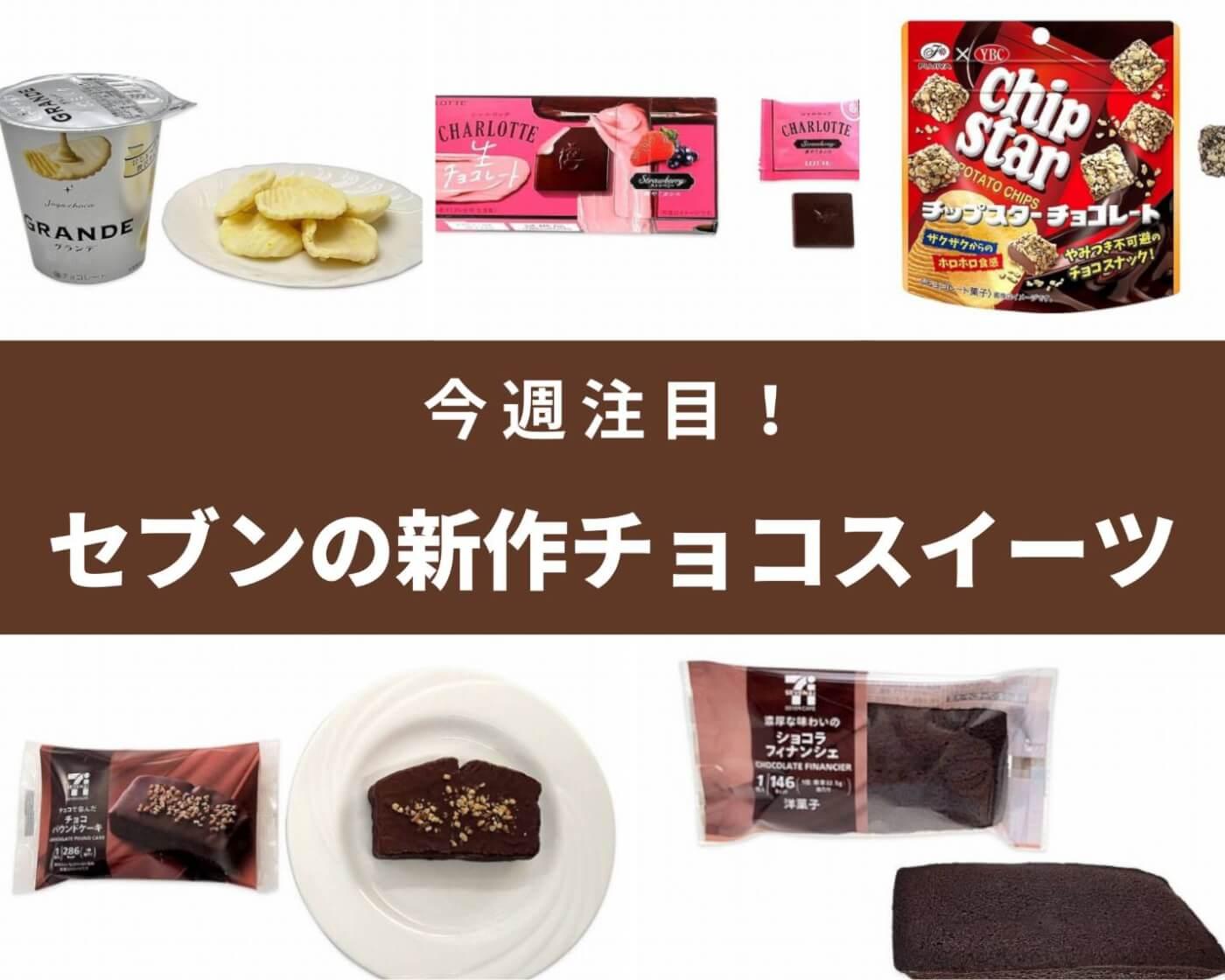 【セブン-イレブン】今週はチョコ系新商品が豊富♪チョコのお菓子&スイーツ5選