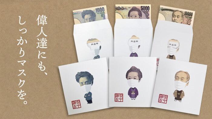 YEN HOME 5枚入 1,250円、9枚入 2,000円(ともに税込)