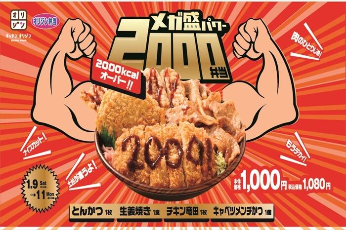 脅威の2000kcalオーバー!肉料理4種をガッツリ堪能できる3日間限定のメガ盛り弁当