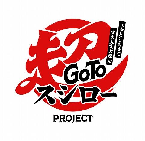 スシロー_回転すし_てんこ盛り祭_寿司_期間限定_数量限定_GoToスシロープロジェクト