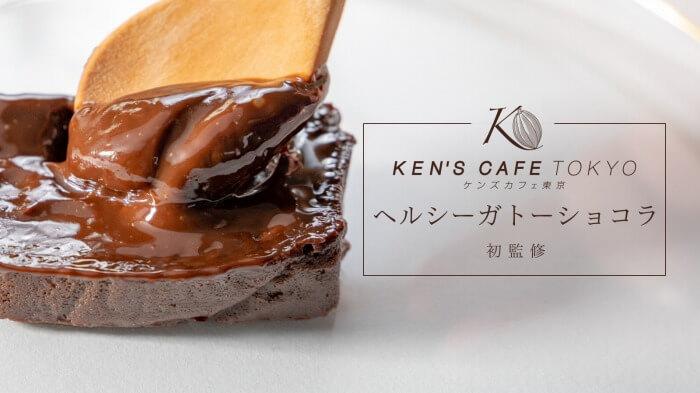 濃厚なのに驚くほどヘルシー!入手困難なガトーショコラ専門店「ケンズカフェ東京」監修のバレンタインスペシャルセット