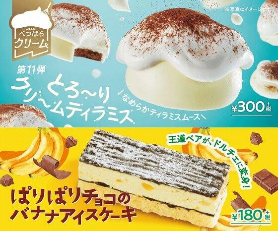 スシロー_スシローカフェ部_第11弾_とろーりクリームティラミス_ぱりぱりチョコのバナナアイスケーキ