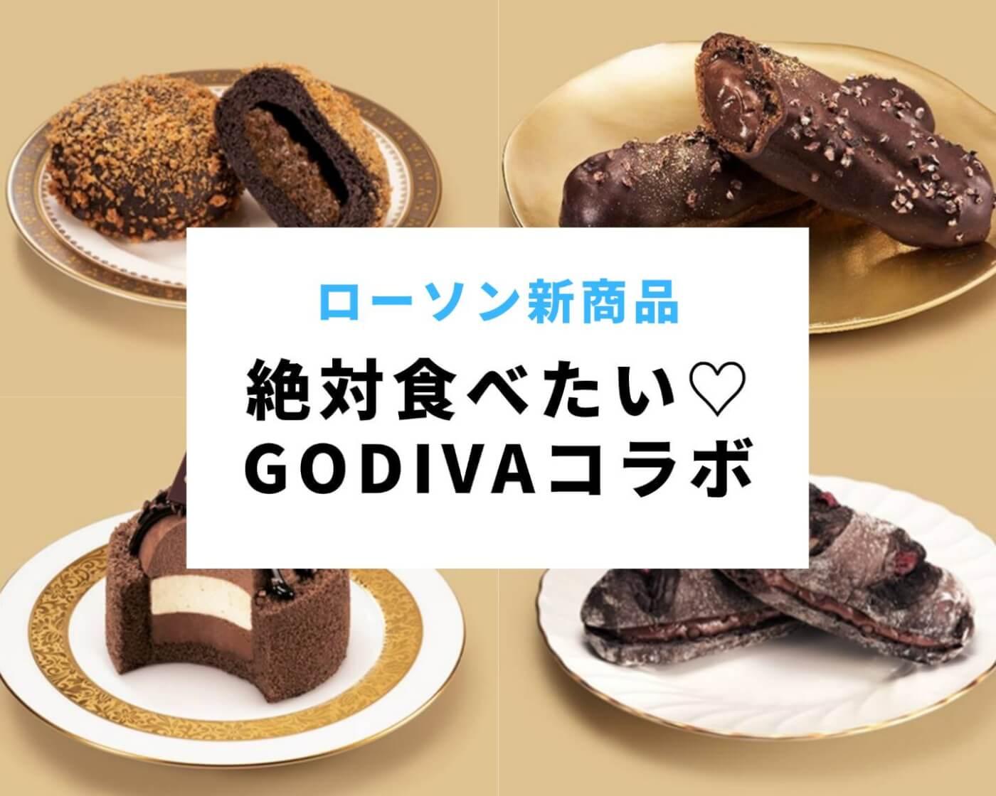【ローソン】今週絶対食べたい!「GODIVA」監修のパン&コラボスイーツ4商品
