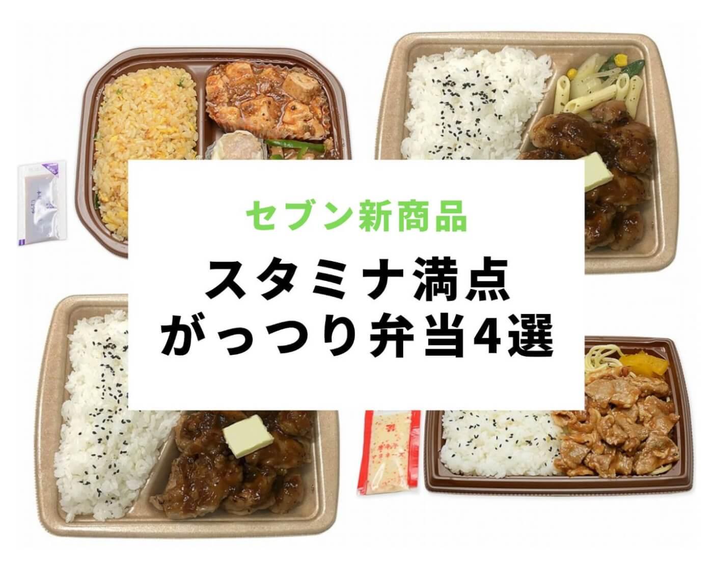 【セブン-イレブン新商品】今週発売!スタミナ満点ガッツリ弁当4選