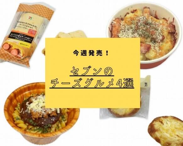 【セブン-イレブン】たっぷりチーズがたまらない!今週のチーズグルメ4選
