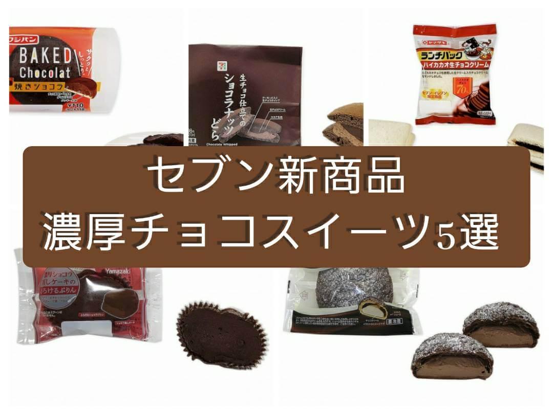 【セブン-イレブン新商品】今週発売の濃厚チョコスイーツ5選
