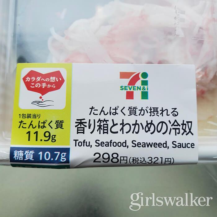 セブン-イレブン_香り箱_編集部勝手にイチオシ_高タンパク質グルメ_低脂質