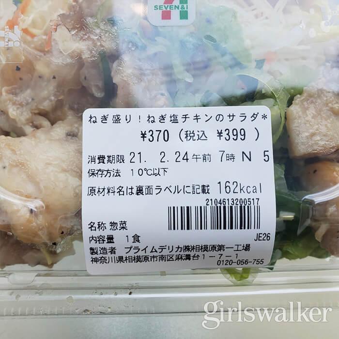 セブン_サラダ_編集部勝手にイチオシ_ねぎ盛チキンのサラダ02