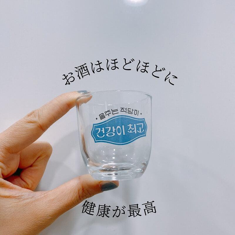 ソジュ_お酒_グラス_韓国ダイソー_韓国なう