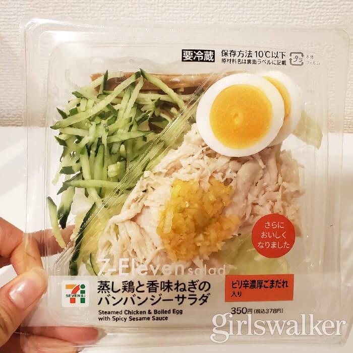セブン_編集部勝手にイチオシ_タンパク質