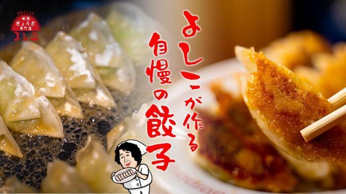 「焼肉ふたご」創業者の実母・よしこの餃子が食べられる!「大阪餃子専門店よしこ」グランドオープン