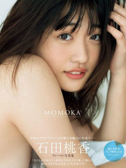グラビア_写真集_MOMOKA