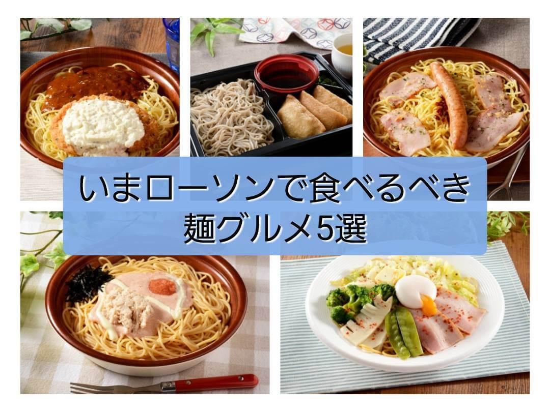 いま「ローソン」で買える!麺好きさん必見の麺グルメ5選