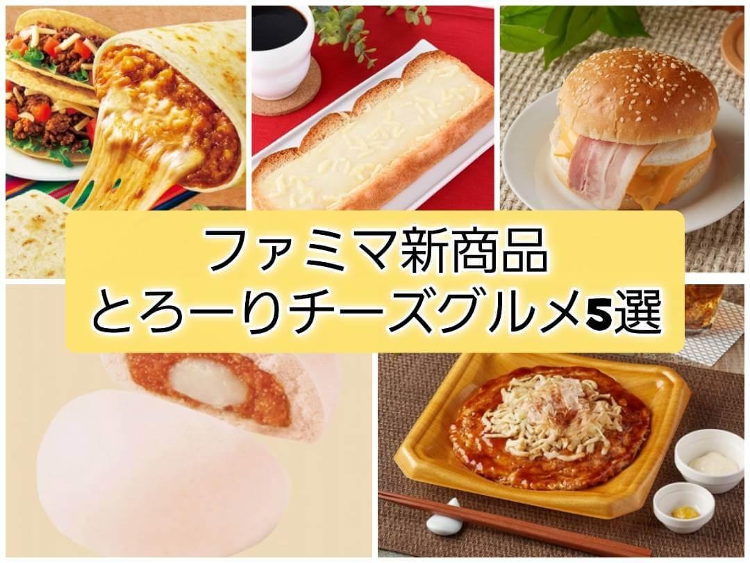 【ファミリーマート】今週発売のとろ~りチーズグルメ5選