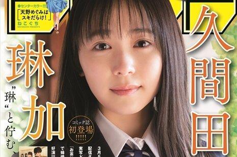 久間田琳加_週刊少年サンデー_表紙